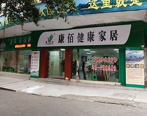 重庆市萱花西店