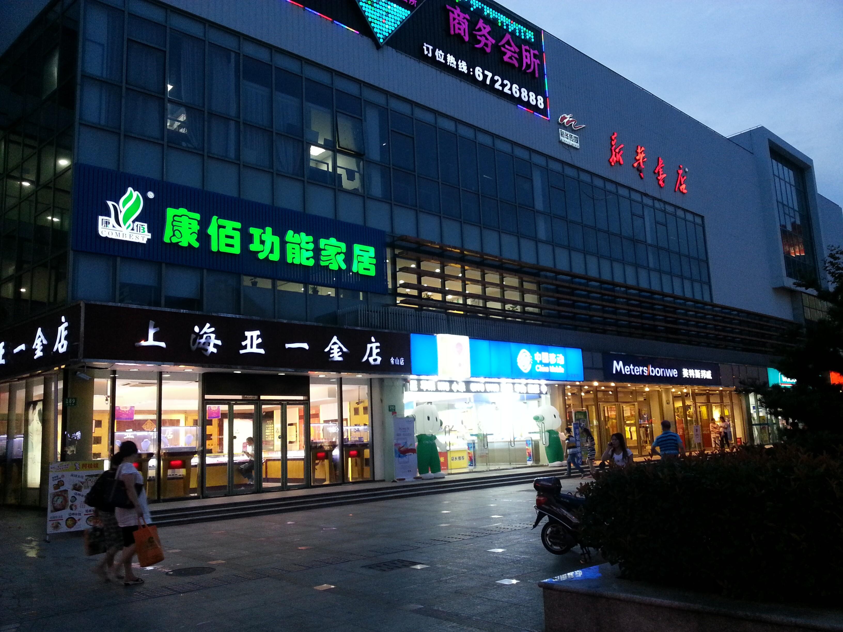 上海金山服务中心