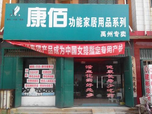河南禹州颖河大道店