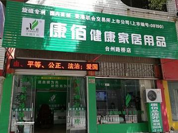 台州路桥店