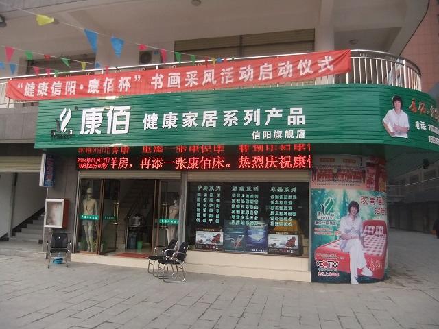 河南信阳东方红大道旗舰店