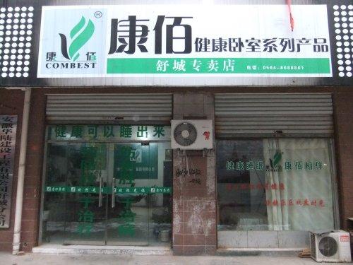 安徽舒城专卖店
