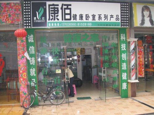 广州芳村专卖店