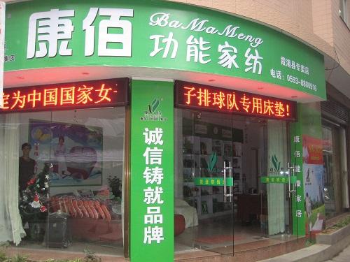 福建霞浦县专卖店