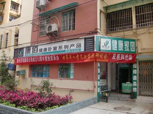 广州海珠专卖店