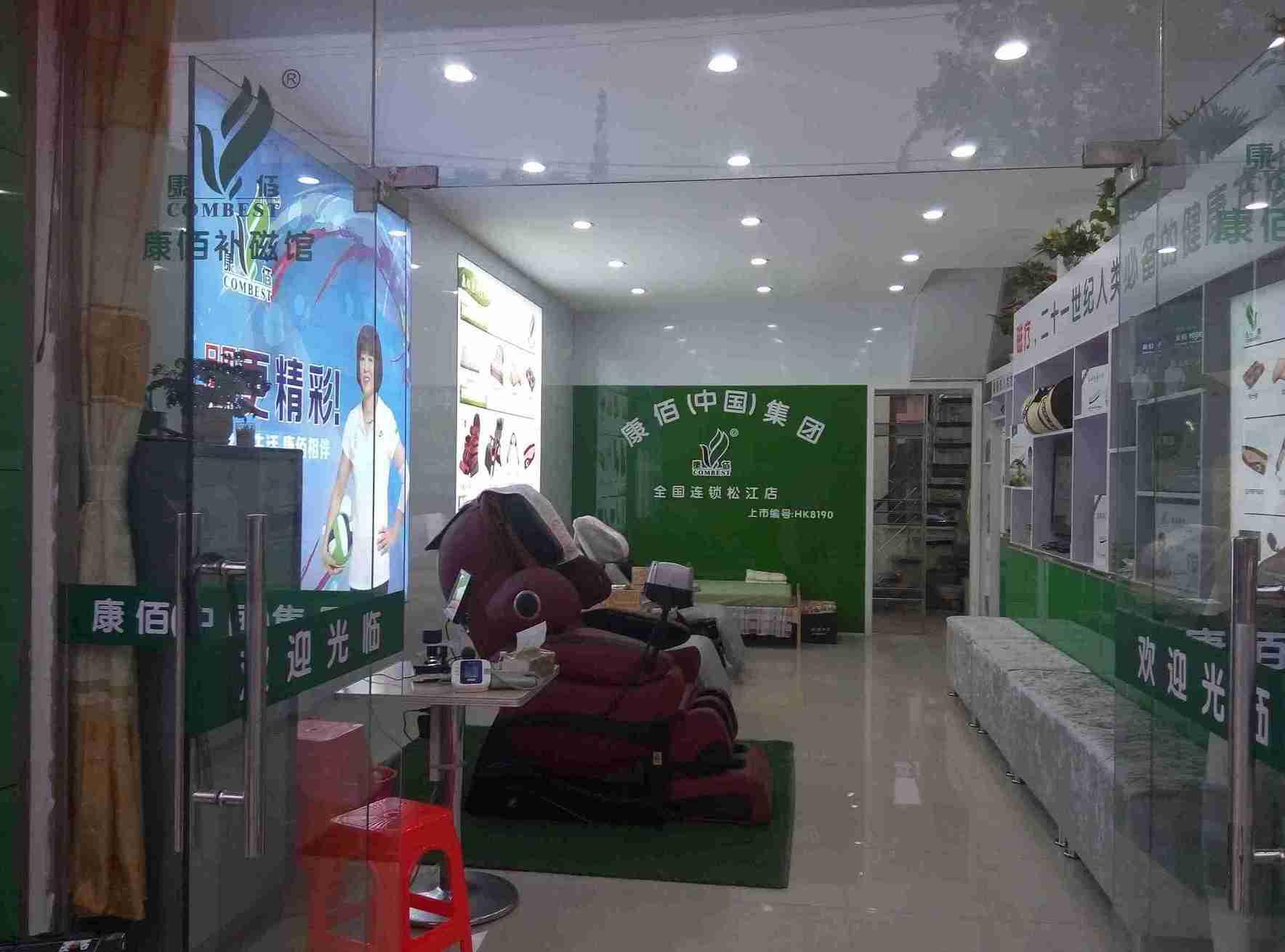 上海松江专卖店