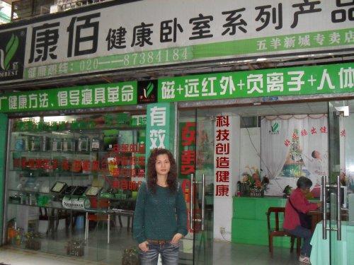 广州五羊新城专卖店