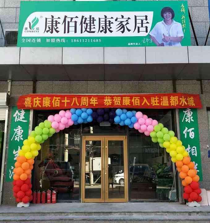 北京市昌平区温都水城店