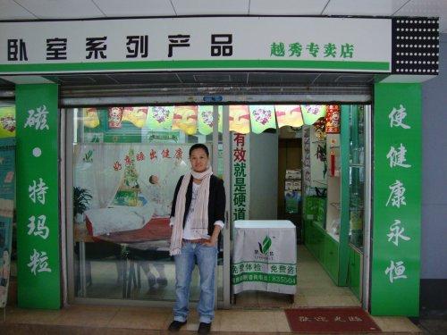 广州越秀专卖店