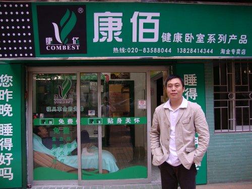 广州淘金专卖店