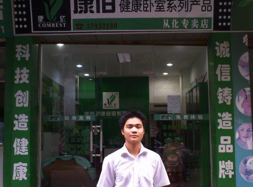 广州从化专卖店