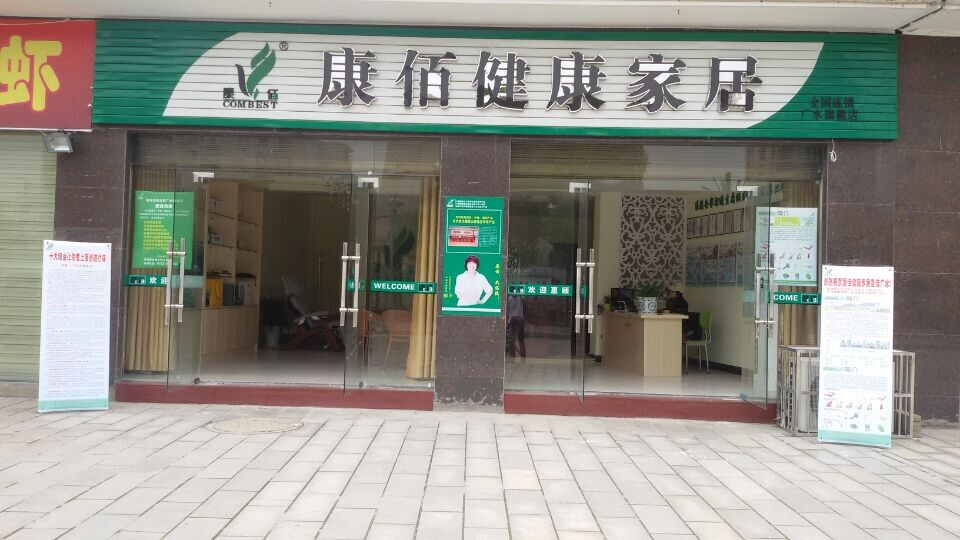 湖北广水专卖店