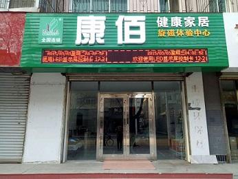 海城芳草家园店