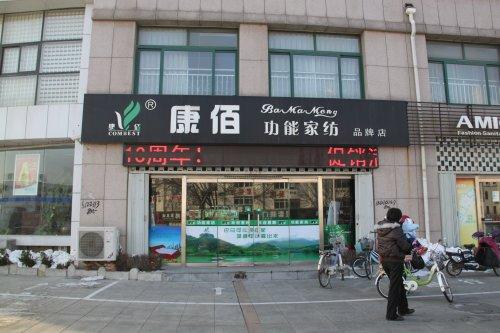 山东蓬莱专卖店