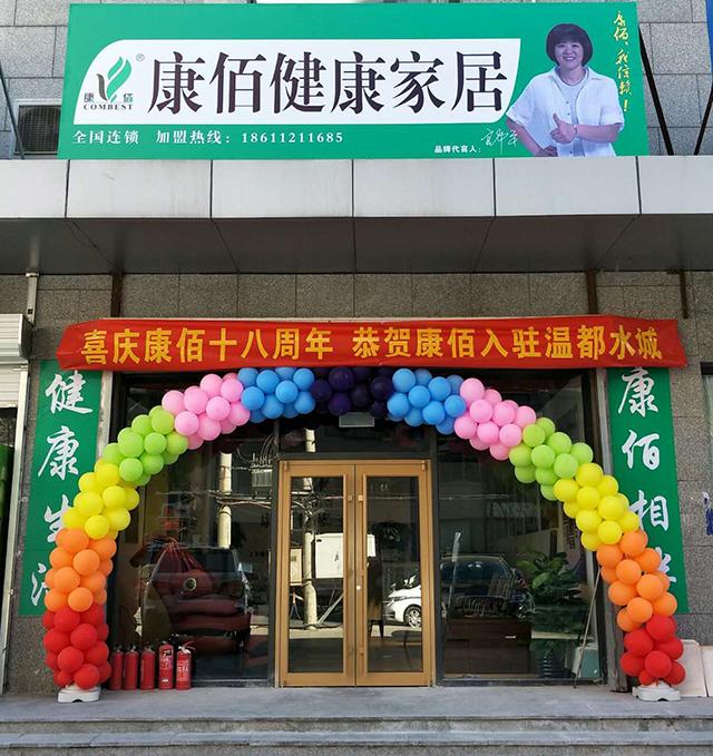 北京昌平区温度都水城店盛大开业