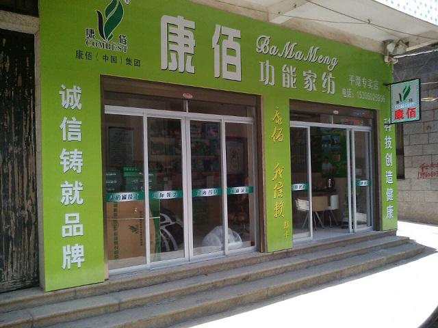 福建平潭专卖店