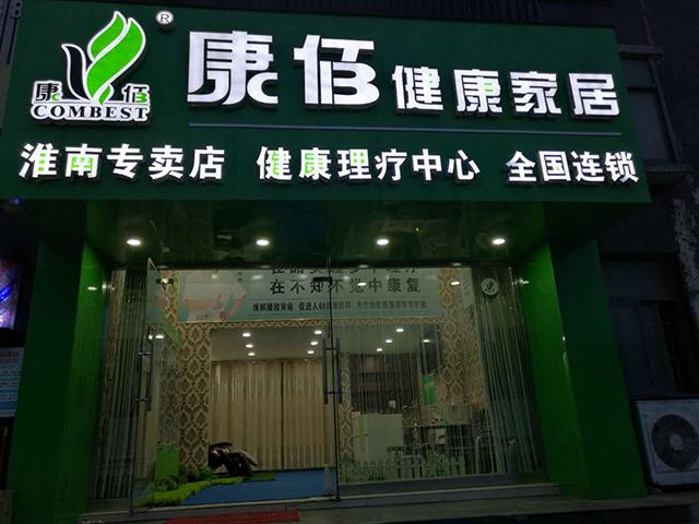 安徽淮南专卖店