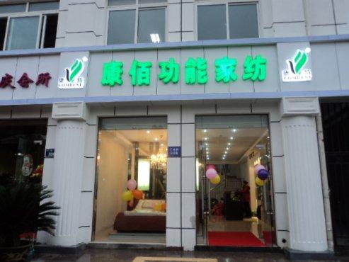 杭州旗舰店