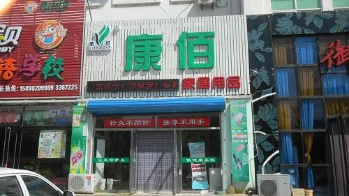 辽宁龙湾专卖店