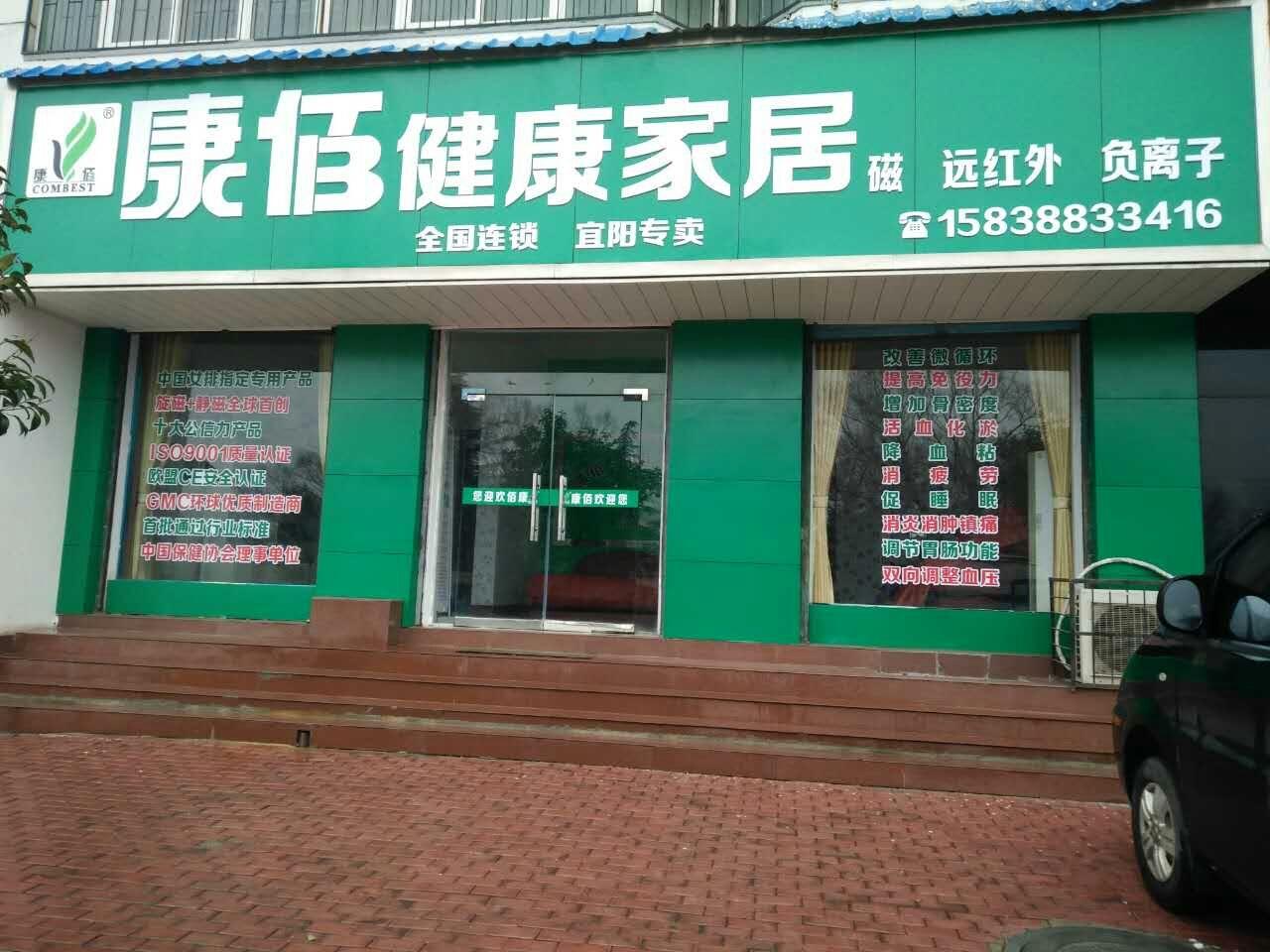 河南洛阳宜阳专卖店